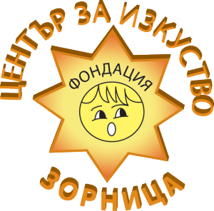 "лого на Център за изкуство ""Зорница"""