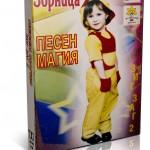 "Музикален албум ""Песен магия"" ""Зиг Заг 2"" - 2003г."