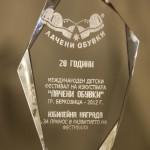 """Плакет за принос на """"Зорница"""""""