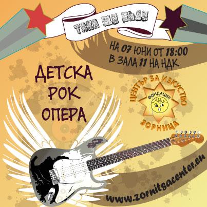 """център за изкуство """"Зорница"""" - детска рок-опера """"Така Ще Бъде"""""""