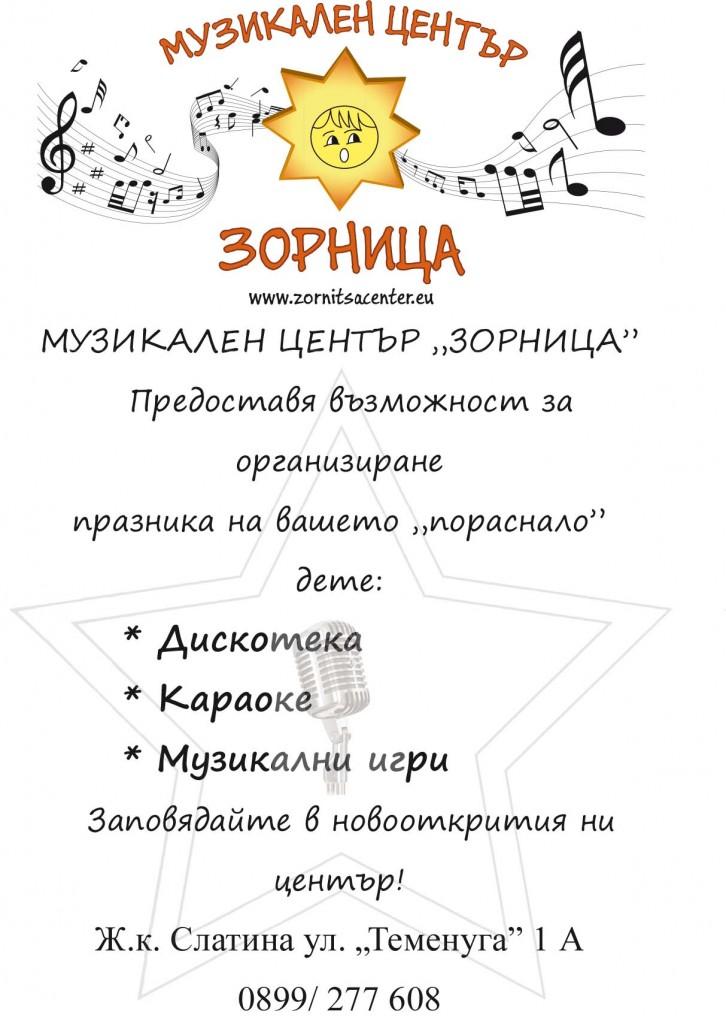 "новият офис на Музикален център ""Зорница"" брошура"